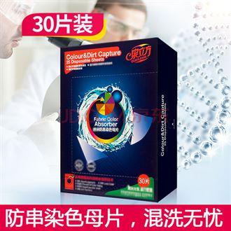 笛梵泉立方纳米防串染色母片混洗衣服抗染色专用吸色布防染色巾