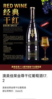 澳美佳莱红酒